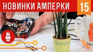 Автополив растений на Arduino. Железки Амперки #15