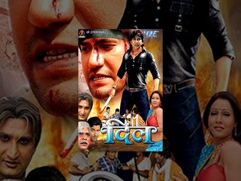 दिल  - Dil - Bhojpuri Full Movie - Dinesl Lal Yadav  Nirahua - Pakhi Hegde thumbnail