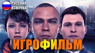 ИГРОФИЛЬМ Detroit Become Human (все катсцены на русском) PS4 прохождение без комментариев