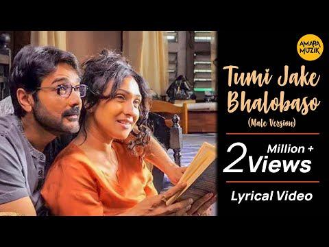 Praktan   Tumi Jake Bhalobaso(Male)  Bangla Movie song  Anupam Roy   Prosenjit & Rituparna