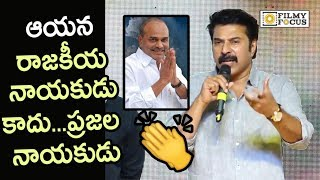 Mammootty Superb Speech about YSR @Yatra Movie Success Meet