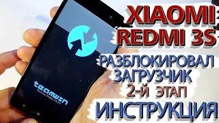 Xiaomi Redmi 3S. РАЗБЛОКИРОВАЛ ЗАГРУЗЧИК официально, ПРОШИЛ. Bootloader unlock