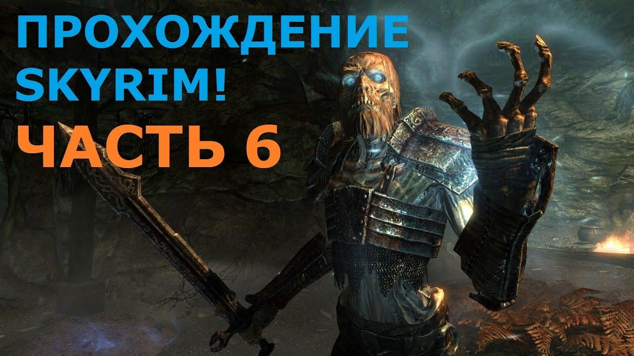 TES 5 Skyrim Фикс русских букв в имени персонажа и т 86