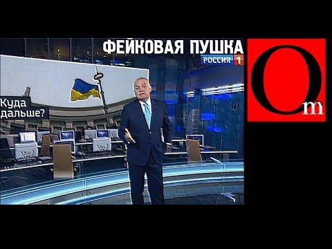 Фейковая пушка в эфире Россия 1