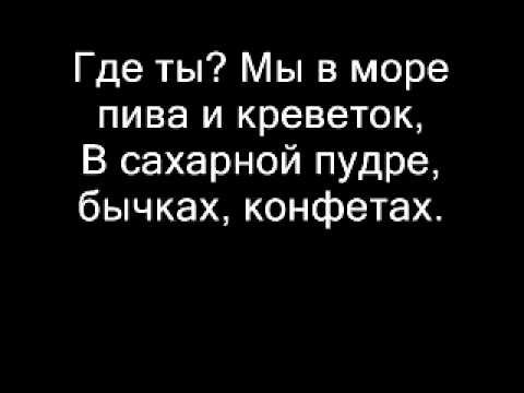 Потап и Настя Каменских - Мы отменяем К.С. (Чундра-чучундра)