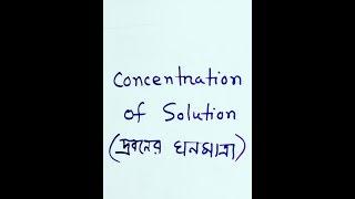Concentration of Solution(দ্রবনের ঘনমাত্রা নির্নয়)