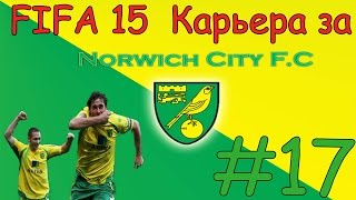 FIFA 15 КАРЬЕРА ЗА NORWICH #17