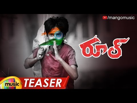 Rule Telugu Movie Teaser | Shivamani | 2018 Telugu Movie Teasers | #RuleTeaser | Mango Music