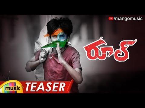 Rule Telugu Movie Teaser   Shivamani   2018 Telugu Movie Teasers   #RuleTeaser   Mango Music