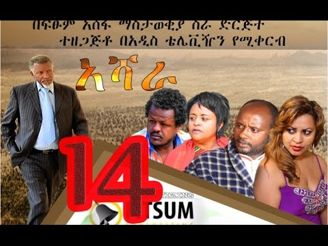Ashara Addis TV Ethiopian Drama Series - Episode 14