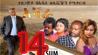 Ashara (አሻራ) Addis TV Ethiopian Drama Series - Episode 14