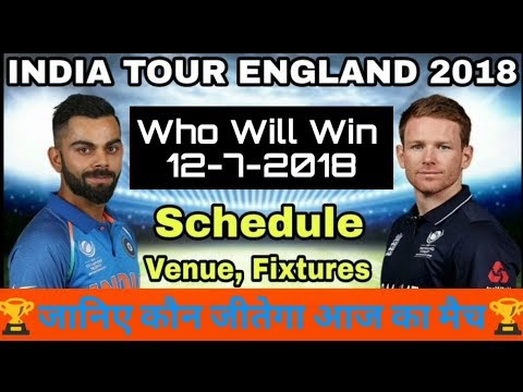 12-7-2018//INDIA Vs ENGLAND जानिए कौन जीतेगा? Who Will Win today's match.