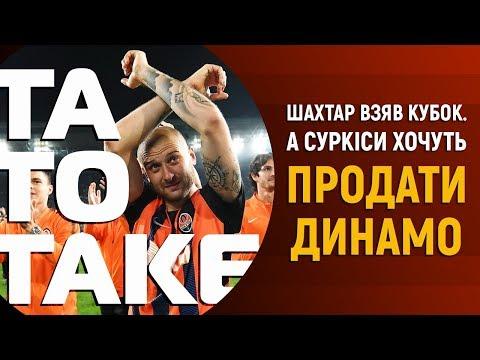Динамо програло все: Хацкевича треба звільнити? | ТаТоТаке №21