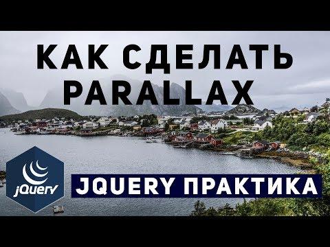 Уроки jQuery практика- как сделать parallax для сайта