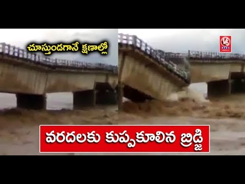 Old Bridge Collapses In Nagavali River  | Rayagada District | V6 News