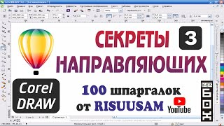 Corel DRAW. 3-ий секрет направляющих в Corel DRAW.