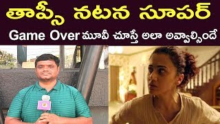Game Over Movie Public Talk | Game Over Movie Review | Taapsee Pannu | Film Jalsa