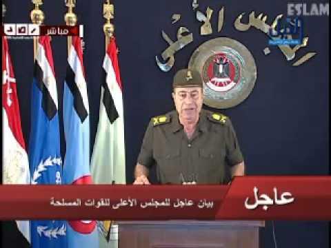 بيان المجلس العسكري المصري 12/7/2011