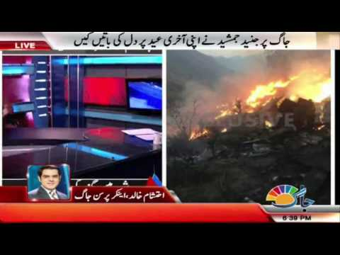 Youth Icon Junaid Jamshed Is No More | PIA Plane Crash 7 Dec 2016