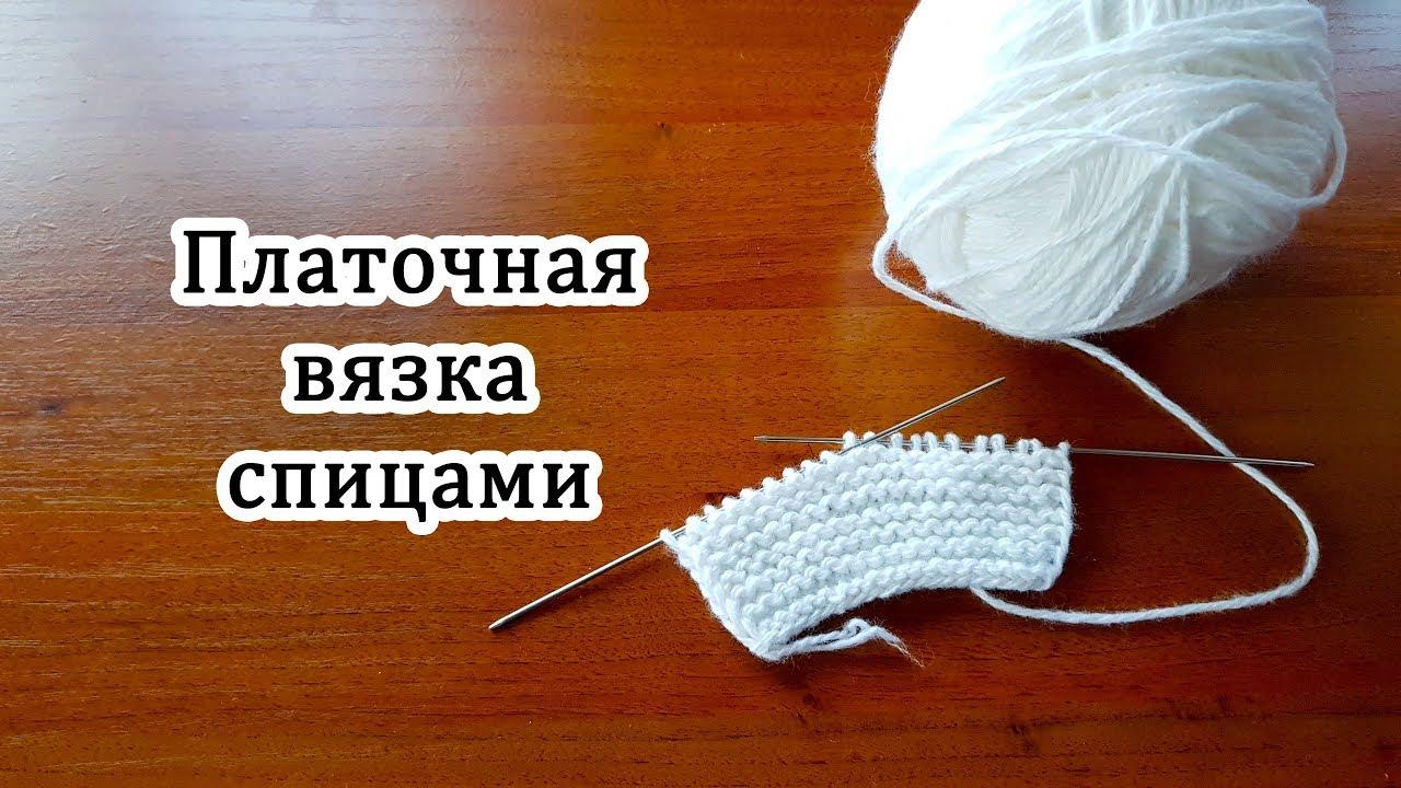 Как вязать спицами для начинающих платочная вязка спицами