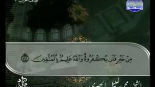 المصحف الكامل 07 للشيخ محمود خليل الحصري رحمه الله
