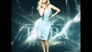 Вера Брежнева - Четыре времени желаний