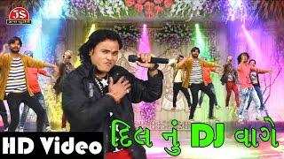 Dil Nu DJ Vage Jagdish Thakor HD Full Video Song