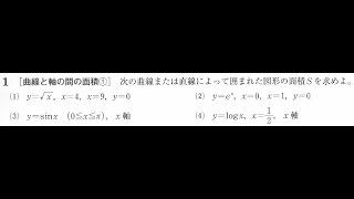 曲線とx軸の間の面積【高校数学Ⅲ】