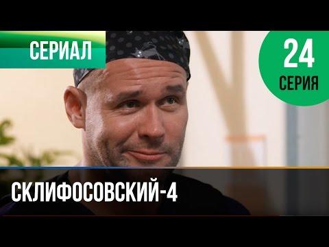 ▶️ Склифосовский 4 сезон 24 серия - Склиф 4 - Мелодрама | Фильмы и сериалы - Русские мелодрамы