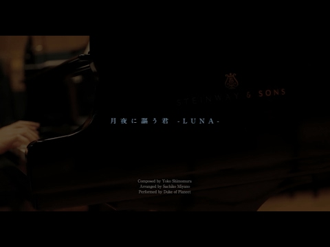 "Piano Collections FINAL FANTASY XV - ""LUNA"" PV"