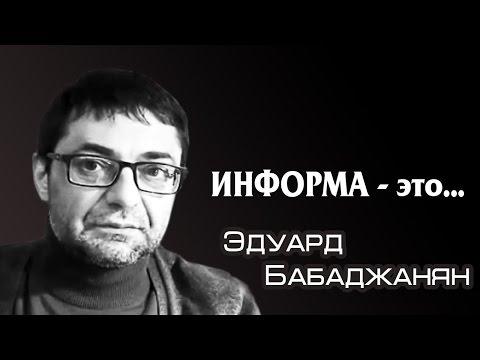 Эдуард Бабаджанян. Мир глазами анархиста.