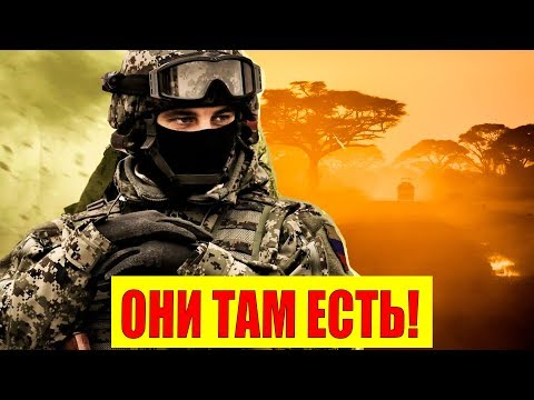 Что делают российские военные в Африке?
