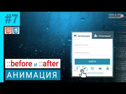 #7 FORM / Анимация ::before и ::after на transform