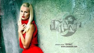 Диана 69 (Меринова) - Пульс
