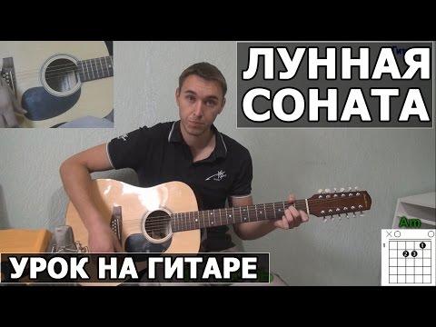 Видеоурок лунная соната на гитаре - видео