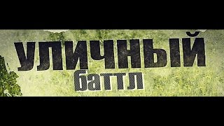 УЛИЧНЫЙ БАТТЛ | 06.07.2014 | Hip-Hop | FINAL | Ankoo vs Rash