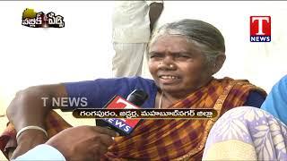 Public Pulse | Public Opinion On TRS Govt | Jadcherla Constituency  live Telugu