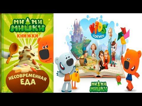 Детский уголок/Kids'Corner МиМиМишки НЕСОВРЕМЕННАЯ ЕДА! Тучка и Кеша готовят Кто ЛУЧШЕ? Let's Play