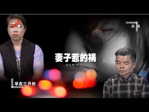 中國-金牌調解-20200530-母親送女兒去寄養丈夫婚史給女兒帶來壓力