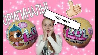 LOL surprise original dolls распаковка ЛОЛ оригинал в прямом эфире
