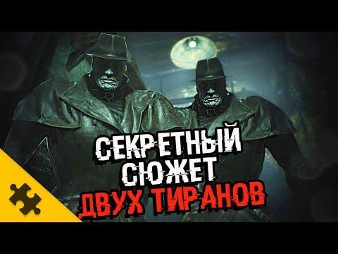 ДВА РАЗНЫХ ТИРАНА В RESIDENT EVIL 2 REMAKE! / Теория