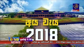 Siyatha TV News 12.00 PM - 09 11 2017