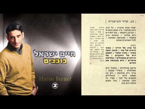 10. חיים ישראל - שיר הגיטרה  | Haim Israel - Shir Hagitara