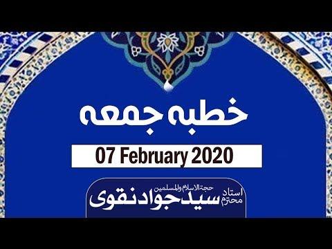 Khutba e Juma - Ustad e Mohtaram Syed Jawad Naqvi - 7th February 2020 [with topics]