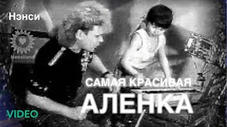 Клип Нэнси - Аленка