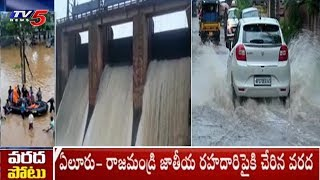 ఏలూరులో వరద నీటిలో ఇబ్బందులు!! - Huge Flood Water Inflow to Tammileru Reservoir  - netivaarthalu.com