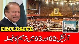 PML-N govt decides to amend Article 62 & 63 | 24 News HD