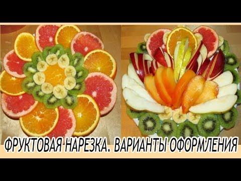 нарезка из фруктов своими руками