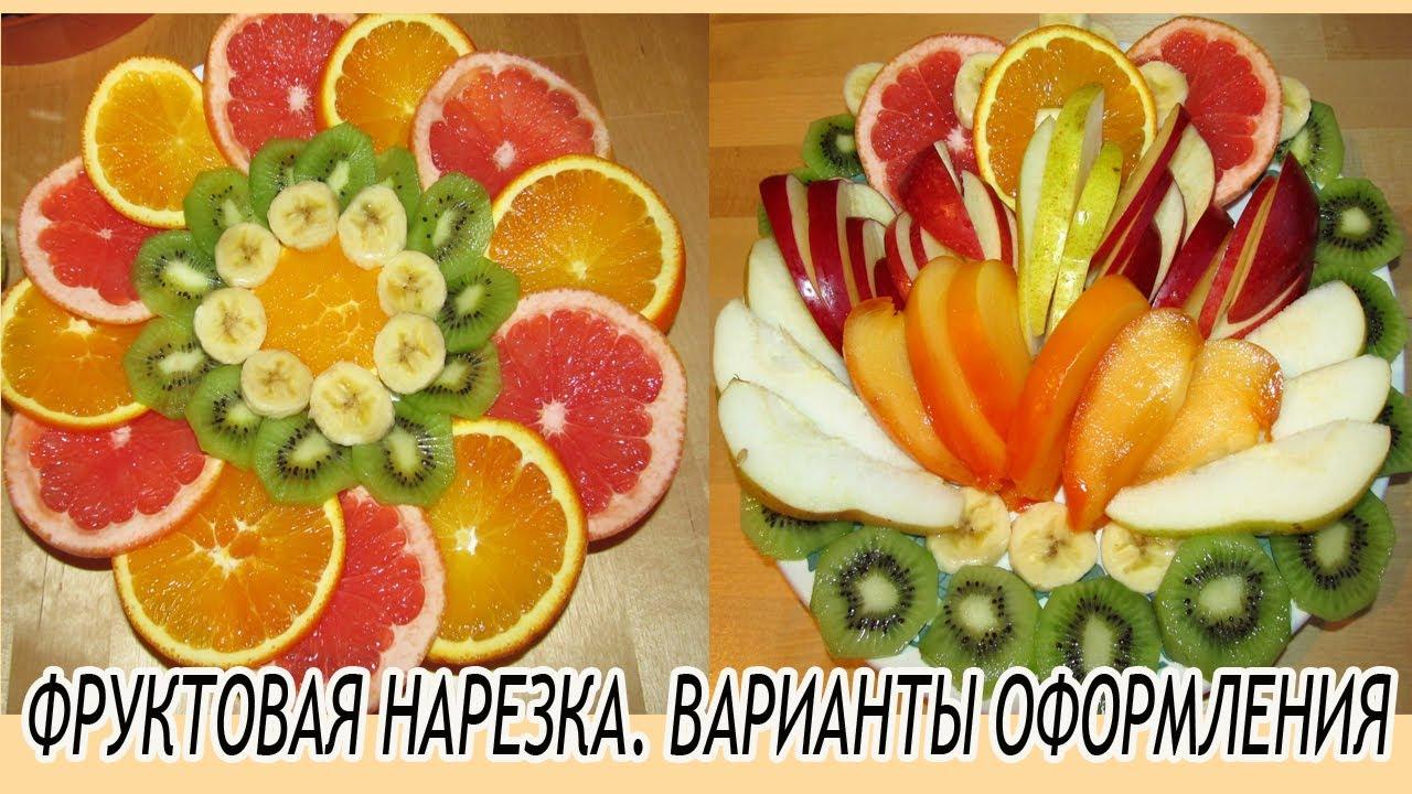 как красиво оформить стол фруктами фото