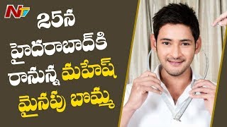 Mahesh Babu's Madame Tussauds Wax Statue To Be in Inaugurated in Hyderabad on 25th March | NTV